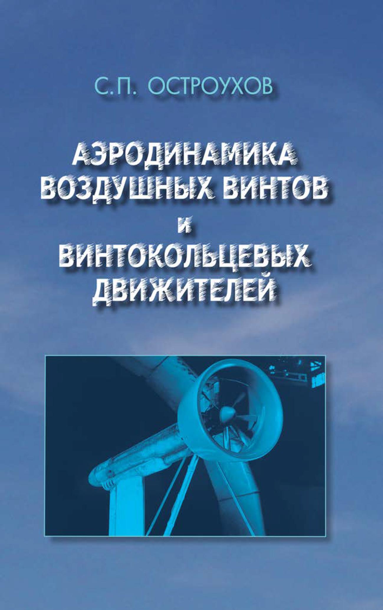Станислав Остроухов Аэродинамика воздушных винтов и винтокольцевых движителей