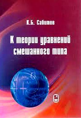 Камиль Сабитов К теории уравнений смешанного типа цены онлайн