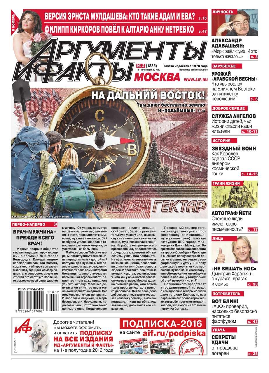 Редакция газеты Аргументы и Факты Москва Аргументы и факты Москва 02-2016