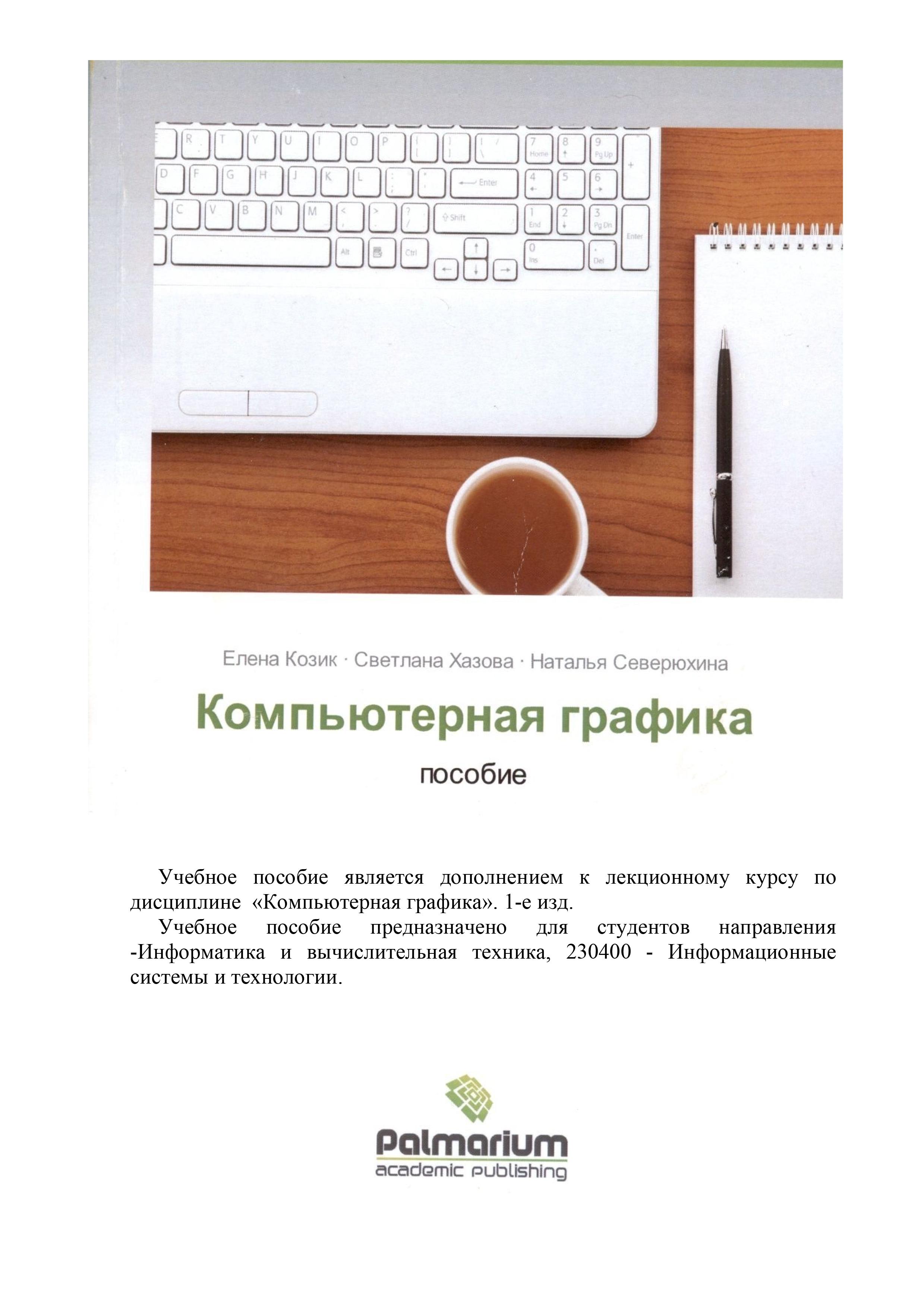 С. Хазова Компьютерная графика цена