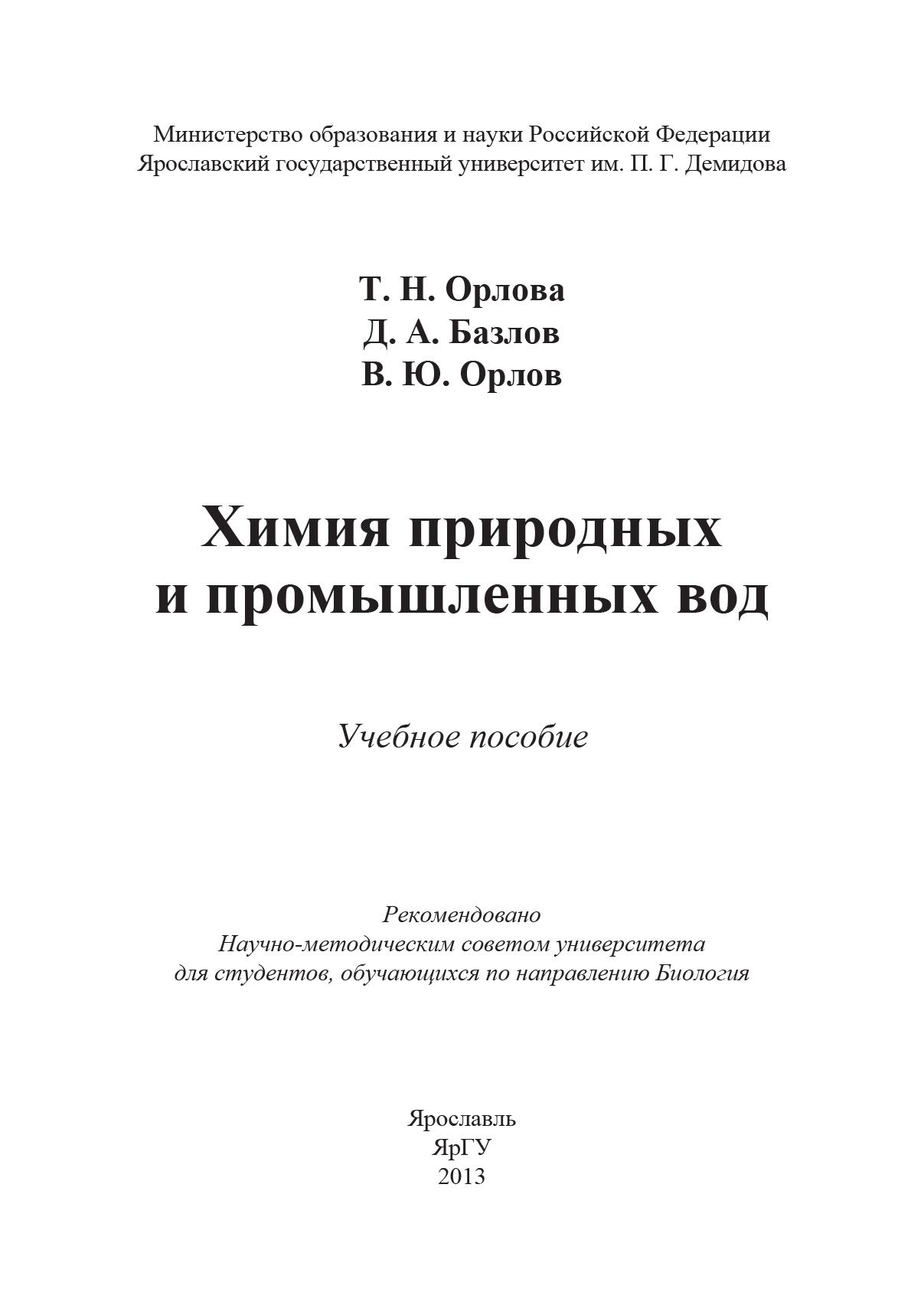 Т. Н. Орлова Химия природных и промышленных вод