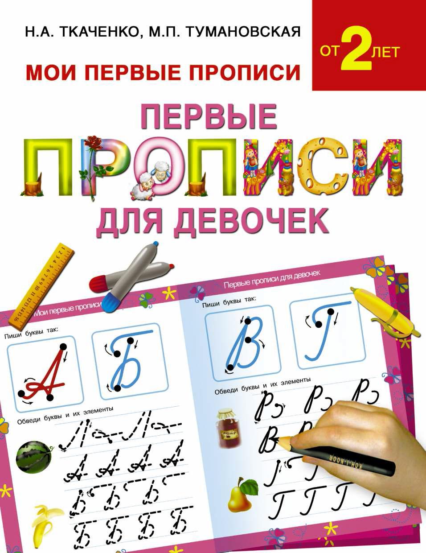 М. П. Тумановская Первые прописи для девочек т п воронина 365 5 узоров для развития мелкой моторики