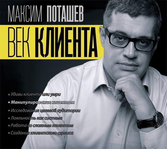 Максим Поташев Век клиента виталий новиков о тонкостях организации сервиса и развитию лояльности клиентов
