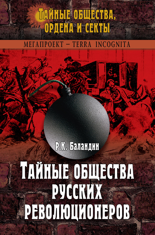 taynye obshchestva russkikh revolyutsionerov