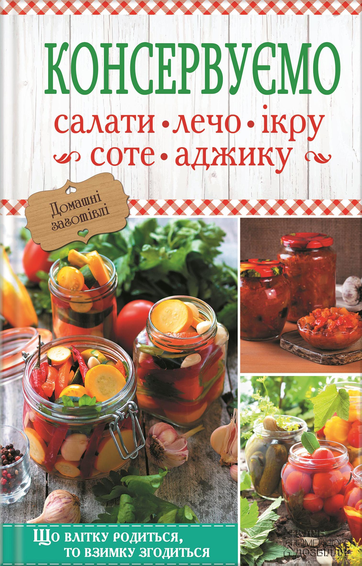 Отсутствует Консервуємо салати, лечо, ікру, соте, аджику олена богданова українська кухня найсмачніші страви з душею