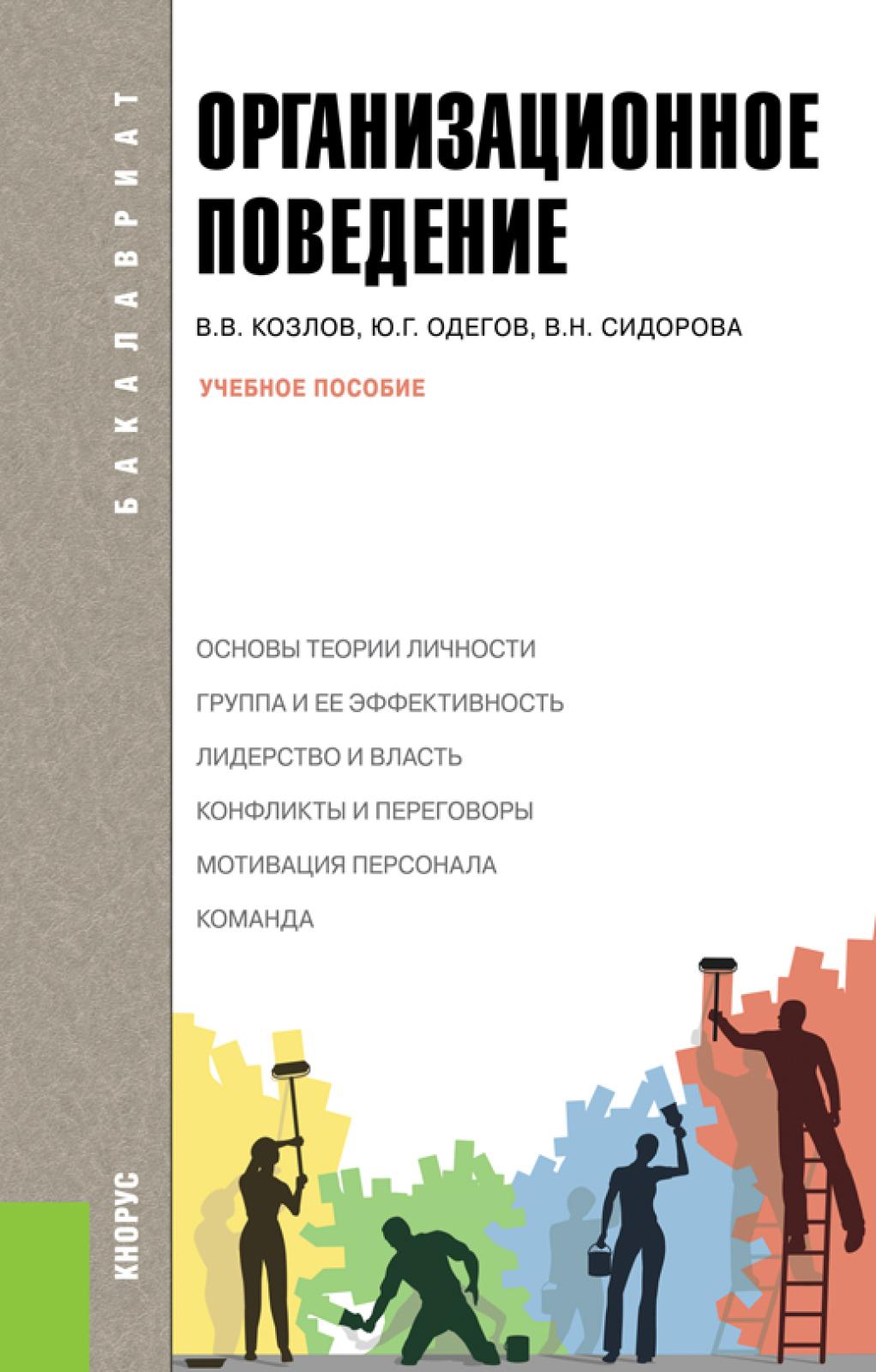 Обложка книги Организационное поведение