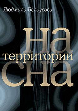 Людмила Белоусова На территории сна кристал ф техники сновидений наяву или невидимые цепи бытия isbn 9785413014080