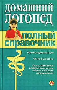 Коллектив авторов Справочник логопеда