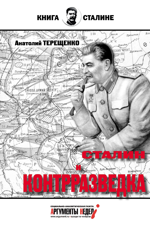 Анатолий Терещенко Сталин и контрразведка