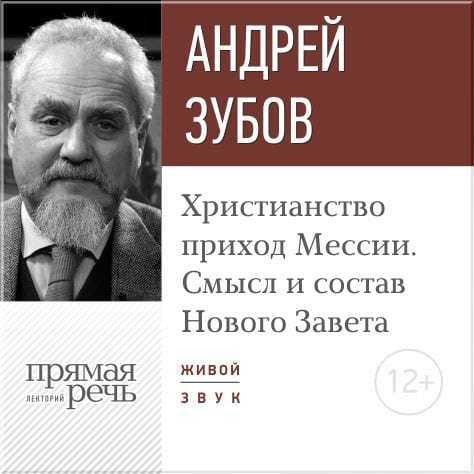 Лекция «Христианство: приход Мессии. Смысл и состав Нового Завета» ( Андрей Зубов  )