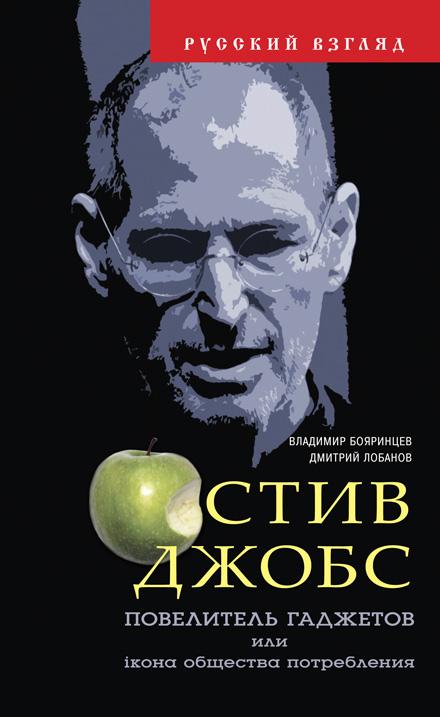 Дмитрий Лобанов Стив Джобс. Повелитель гаджетов или iкона общества потребления
