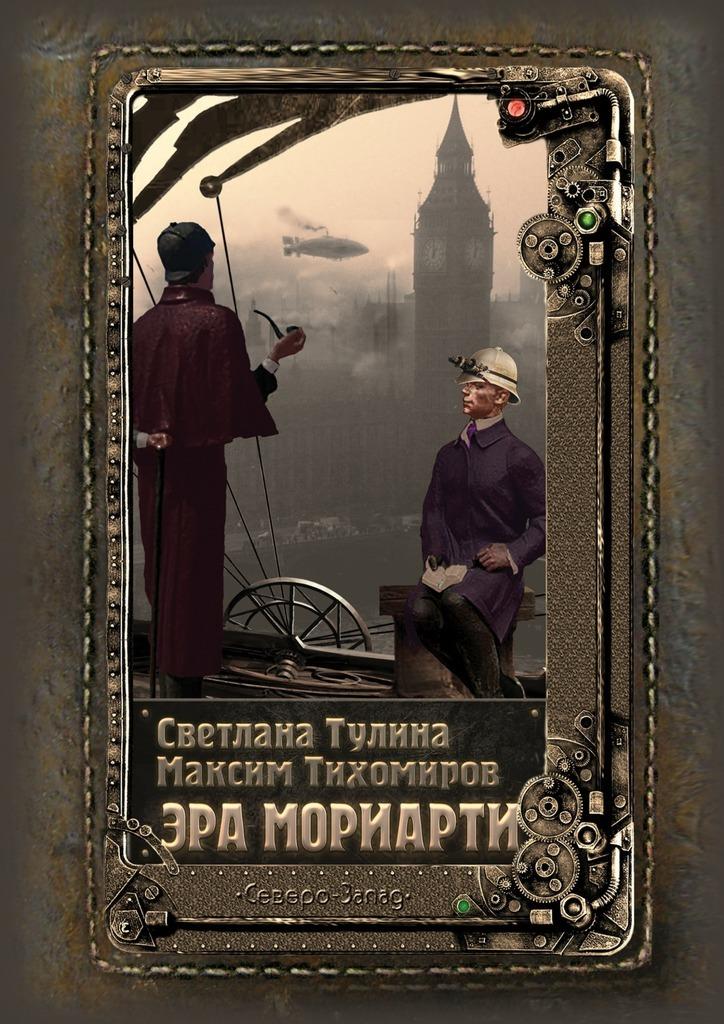 Максим Тихомиров Эра Мориарти printio профессор мориарти