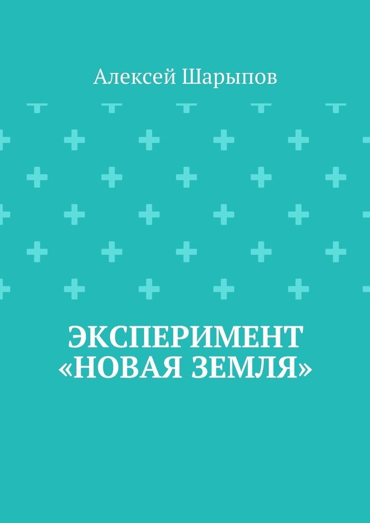 Алексей Шарыпов Эксперимент «Новая земля» алексей шарыпов тоталитаризм вссср эссе поистории