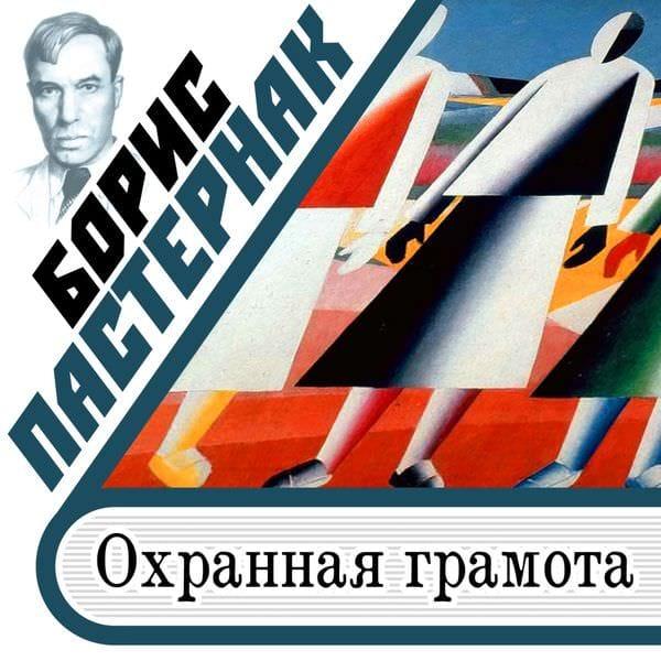 Борис Пастернак Охранная грамота