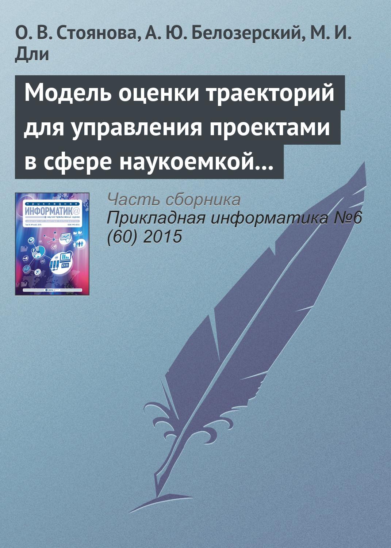 О. В. Стоянова Модель оценки траекторий для управления проектами в сфере наукоемкой промышленной продукции