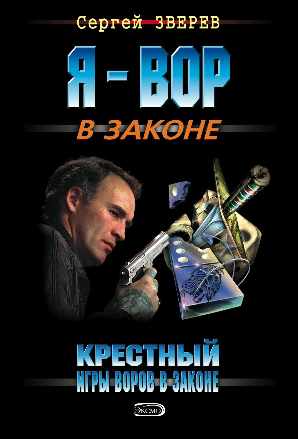 Сергей Зверев Крестный. Игры воров в законе сергей зверев игры шакалов
