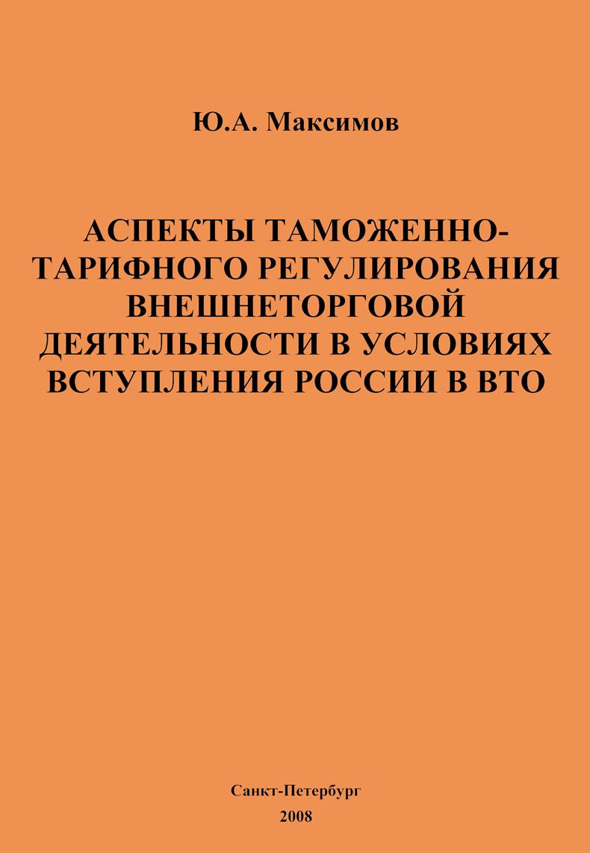 фото обложки издания Аспекты таможенно-тарифного регулирования внешнеторговой деятельности в условиях вступления России в ВТО