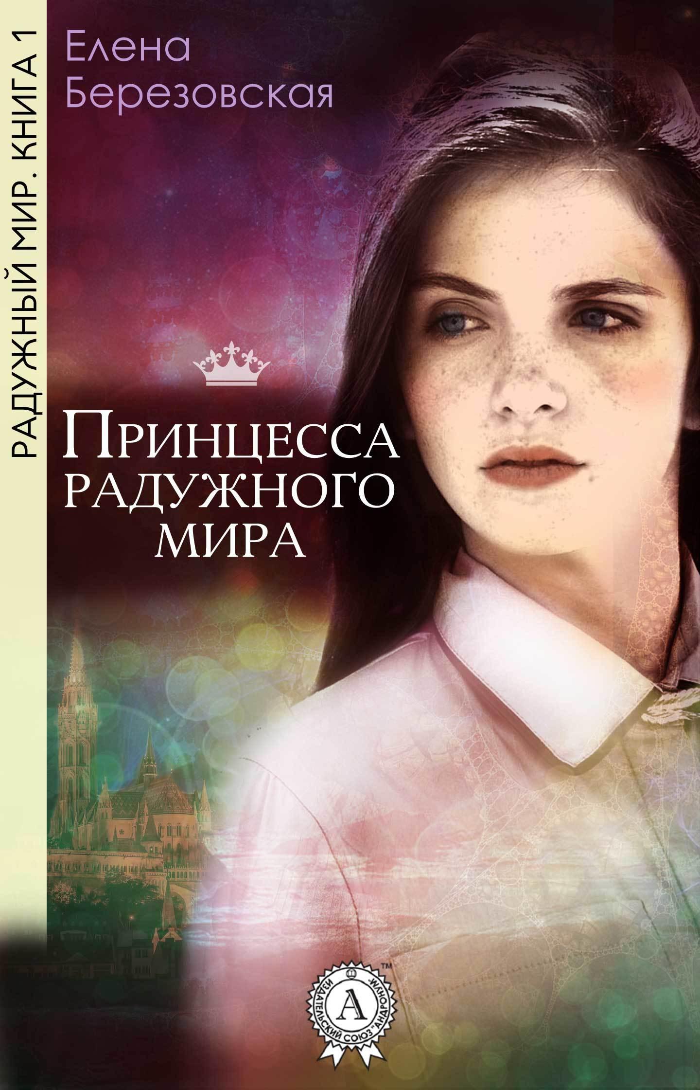 цена на Елена Березовская Принцесса радужного мира