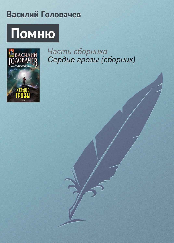 Василий Головачев Помню василий головачев сердце грозы