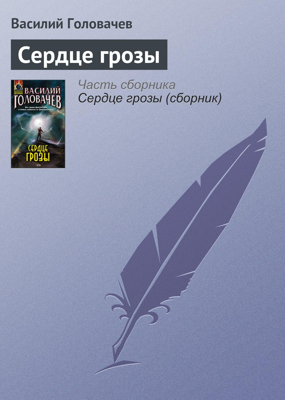 Василий Головачев Сердце грозы василий головачев сердце грозы
