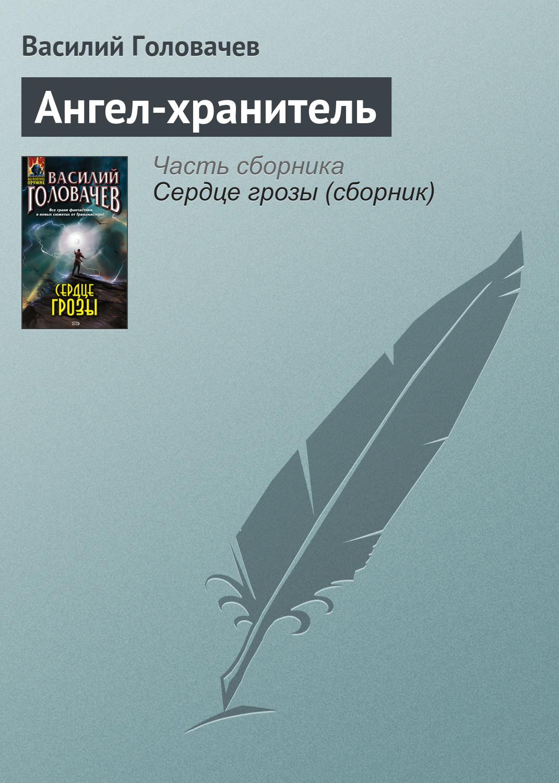 Василий Головачев Ангел-хранитель василий головачев сердце грозы