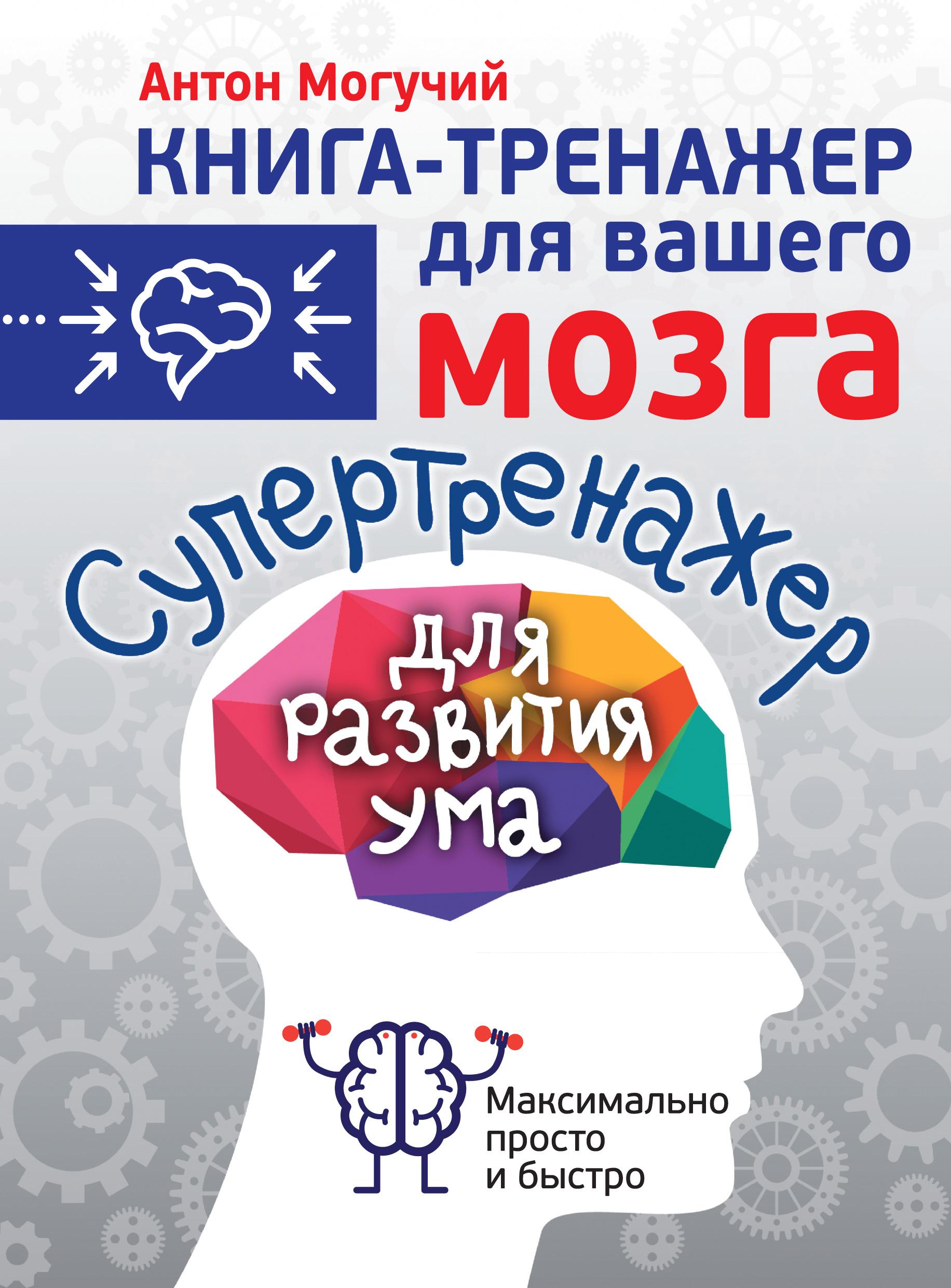 Антон Могучий Супертренажер для развития ума антон могучий супертренажер для развития ума