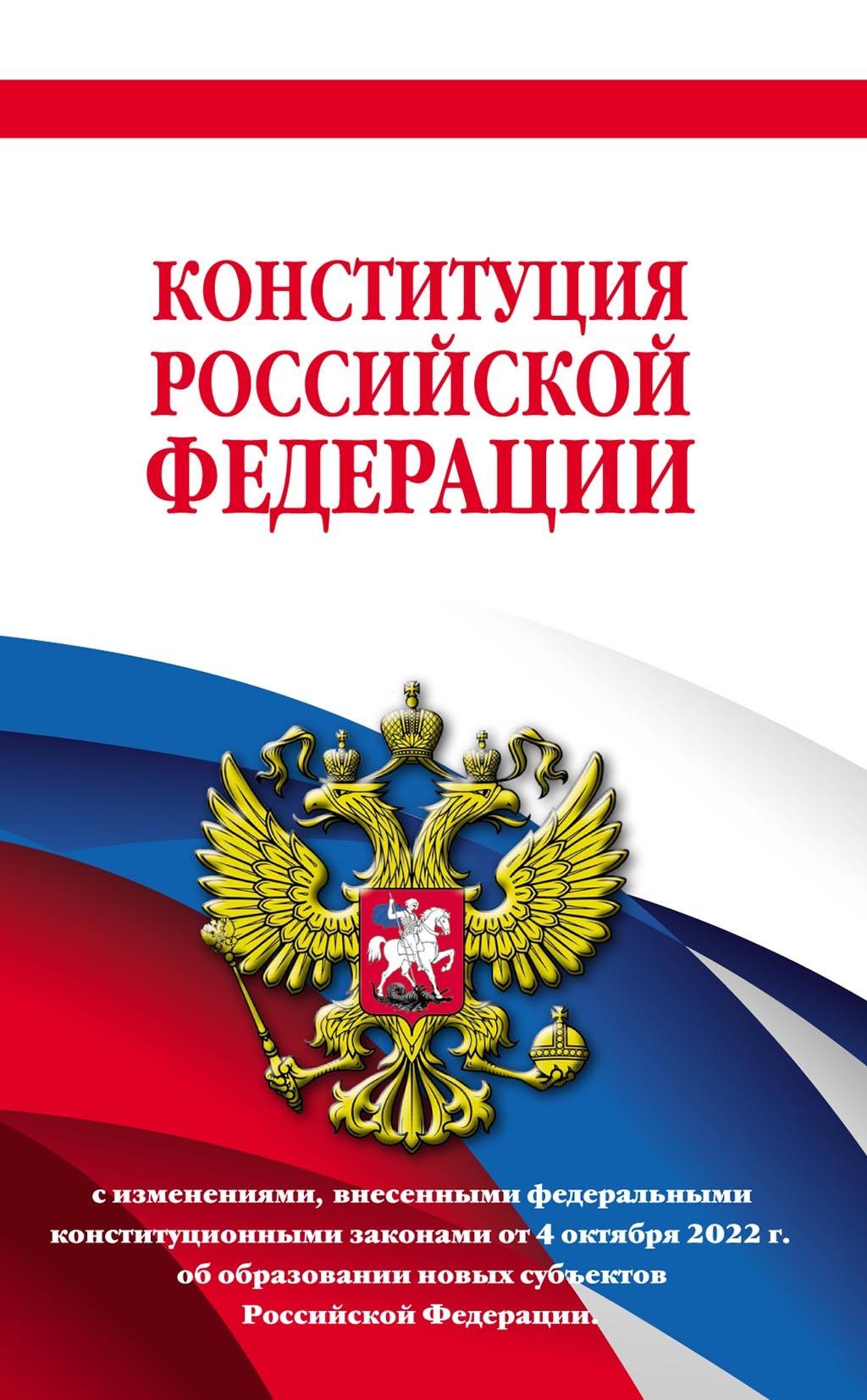 Фото - Отсутствует Конституция Российской Федерации с последними изменениями на 2019 год отсутствует конституция российской федерации с последними изменениями на 2019 год