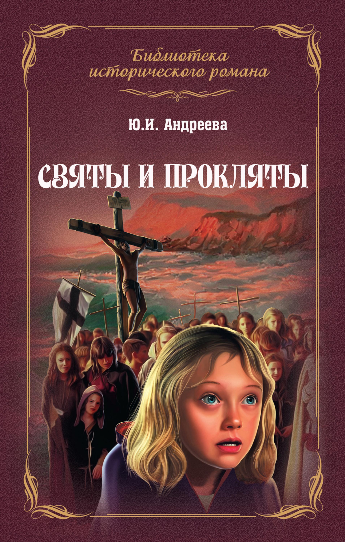 Святы и прокляты ( Юлия Андреева  )