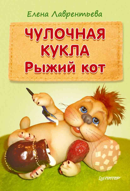 Елена Лаврентьева Чулочная кукла. Рыжий кот елена смирнова игрушки из шерсти пошаговый мастер класс забавные котики