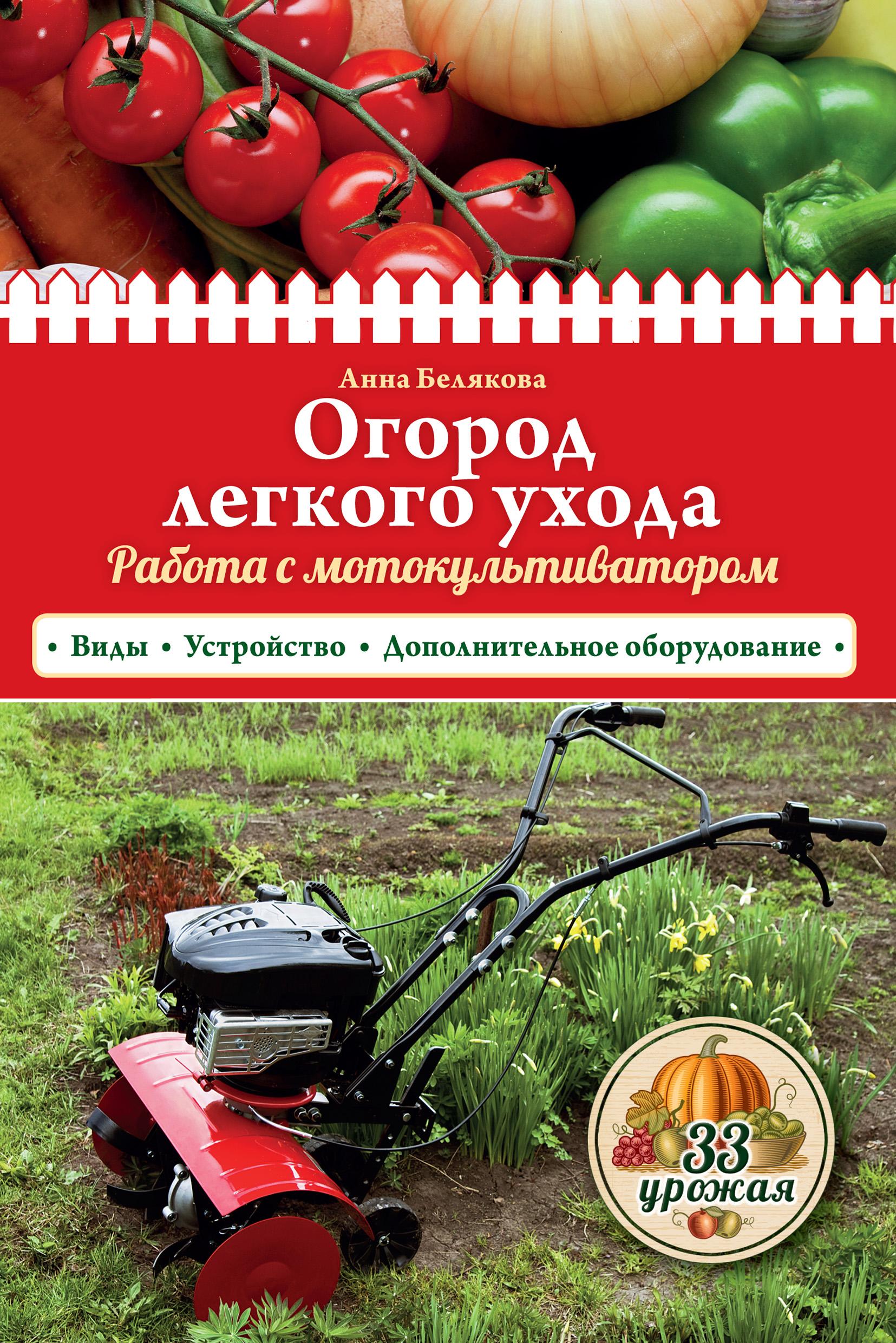 Анна Белякова Огород легкого ухода. Работа с мотокультиватором