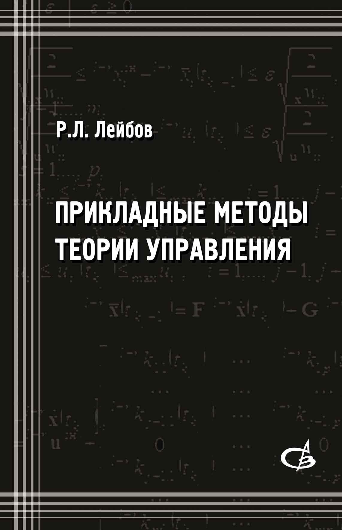 Р. Л. Лейбов Прикладные методы теории управления корабельные оптические системы связи
