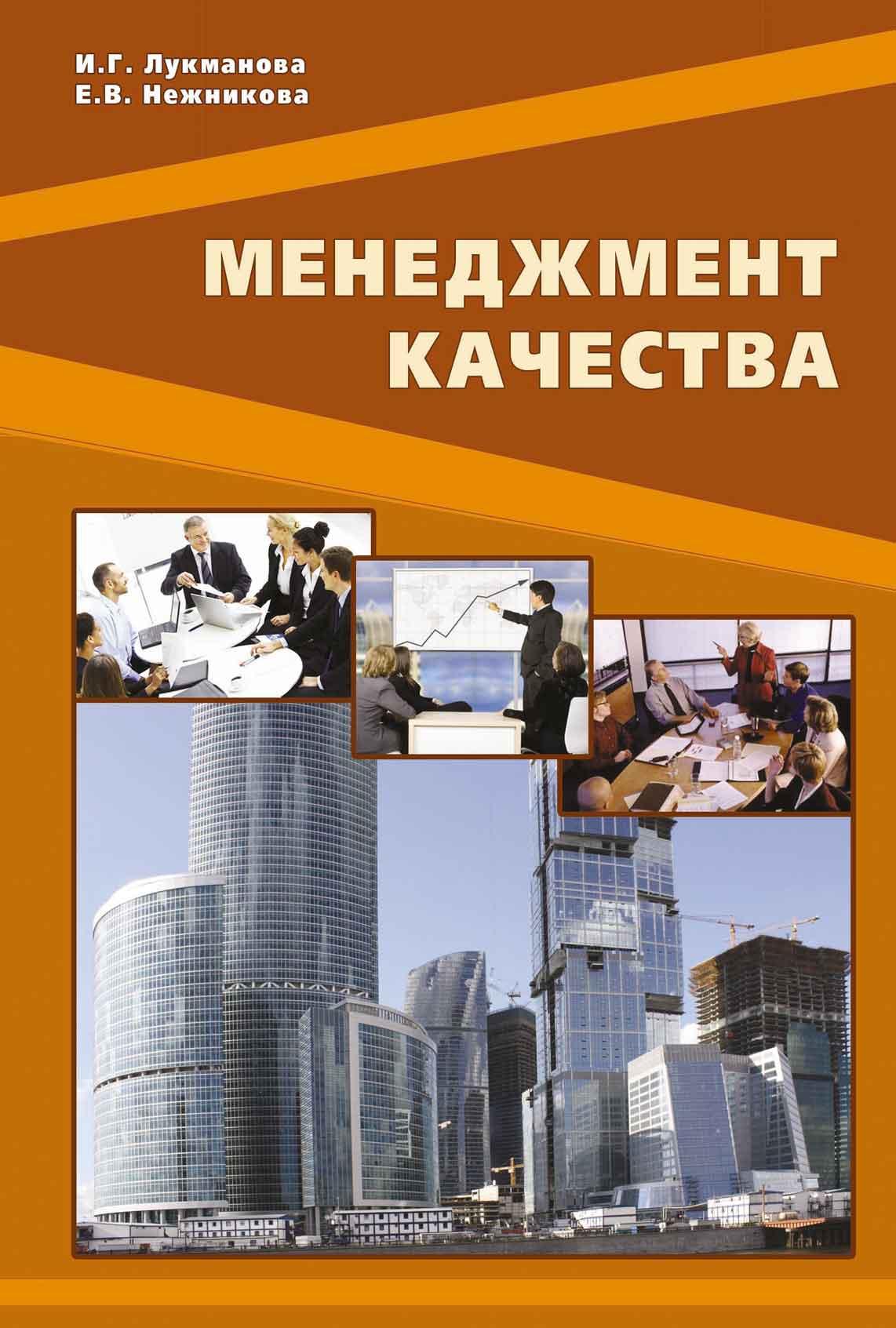 И. Г. Лукманова Менеджмент качества менеджмент организации cdpc