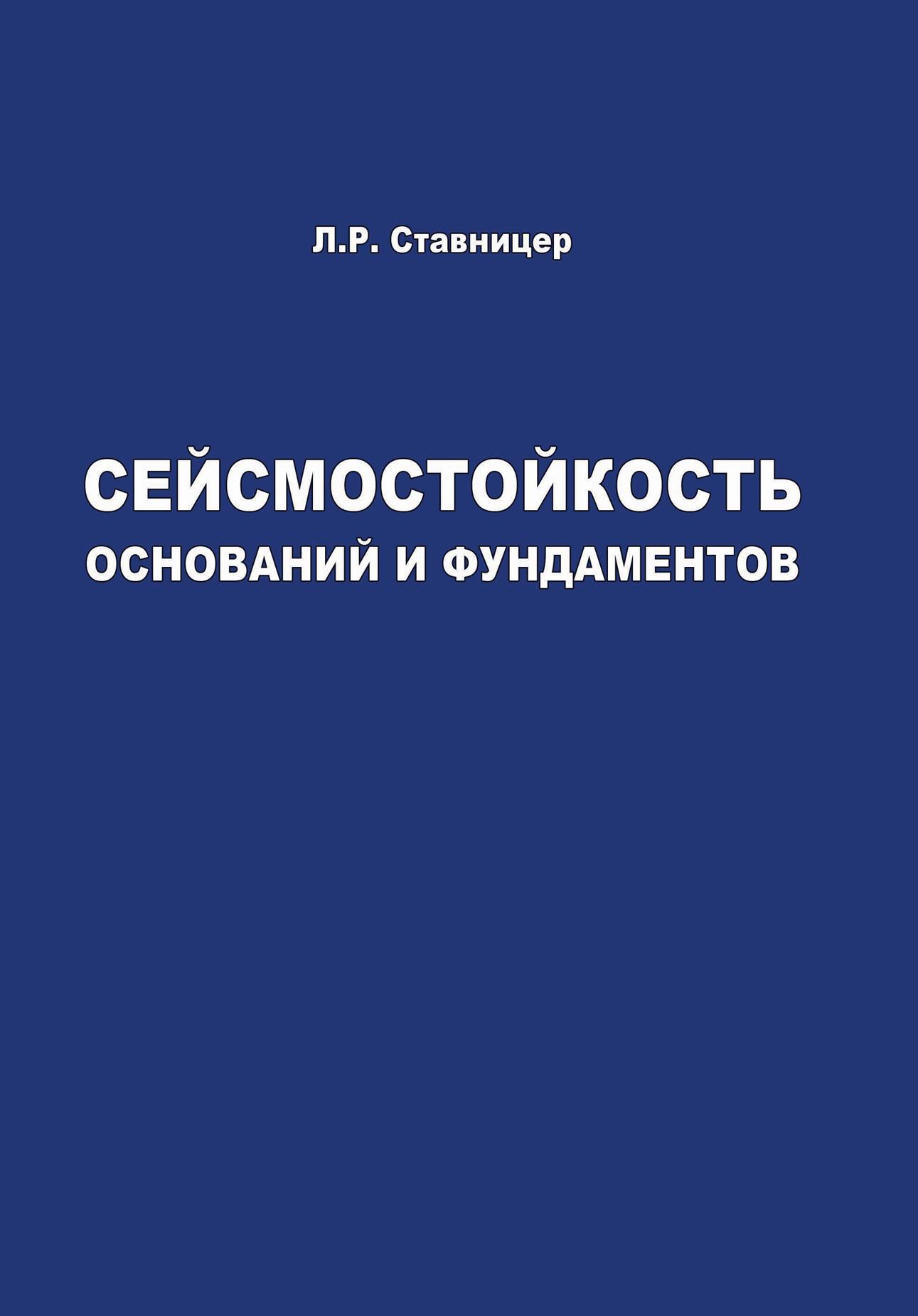 Л. Р. Ставницер Сейсмостойкость оснований и фундаментов