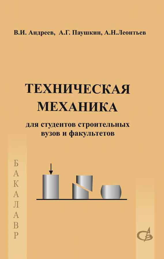 Андрей Леонтьев Техническая механика. Учебник а и шеин краткий курс строительной механики учебник