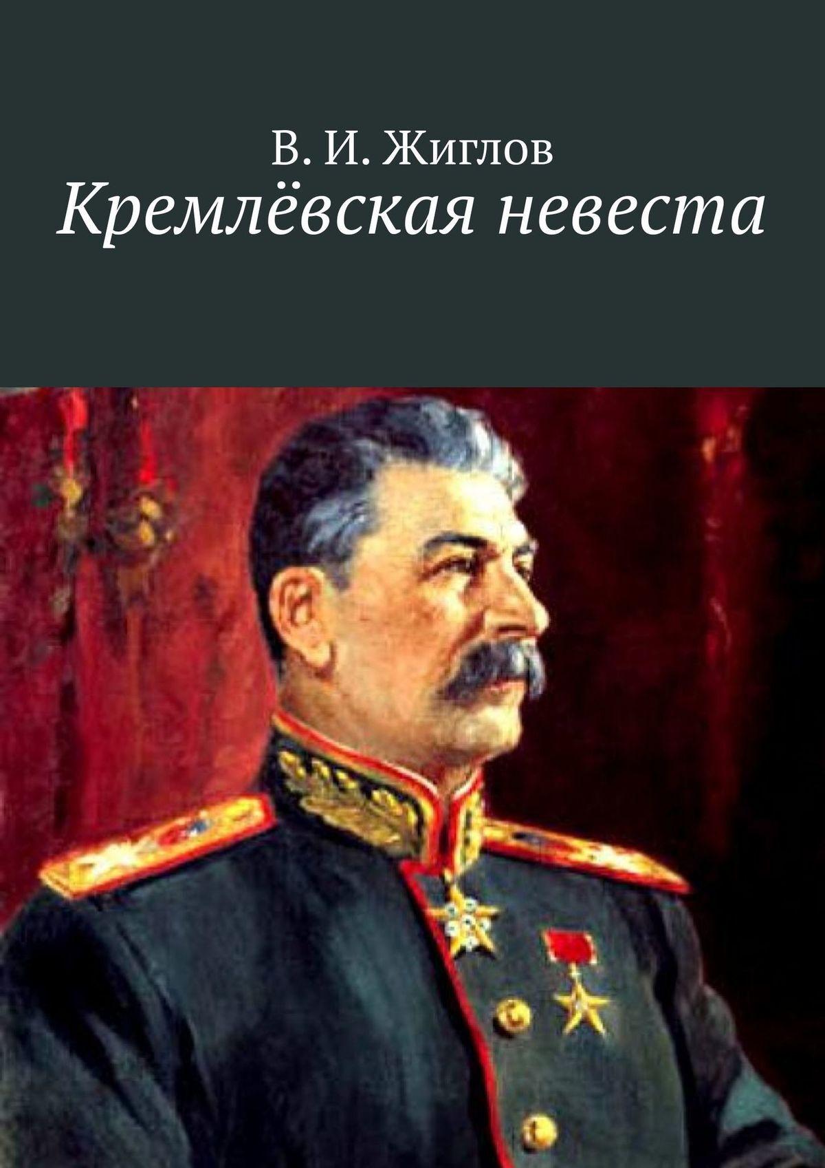 В. И. Жиглов Кремлёвская невеста. Новеллы в и жиглов наш срібний ставок