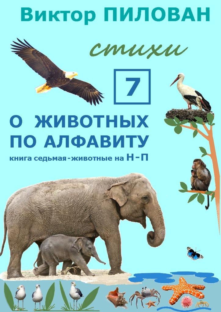 Виктор Пилован Оживотных поалфавиту. Книга седьмая. Животные наН–П виктор пилован оживотных по