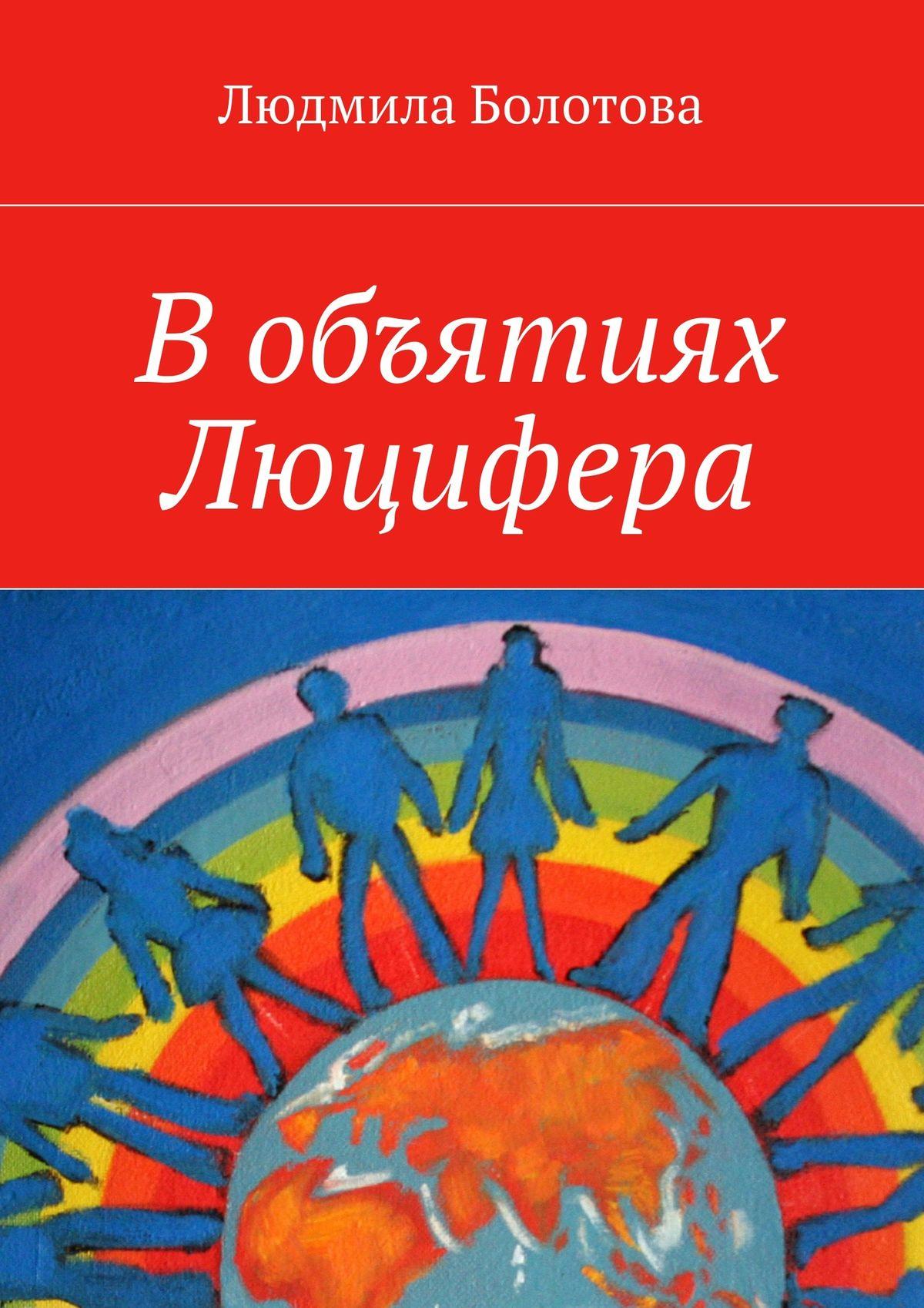Людмила Болотова Вобъятиях Люцифера