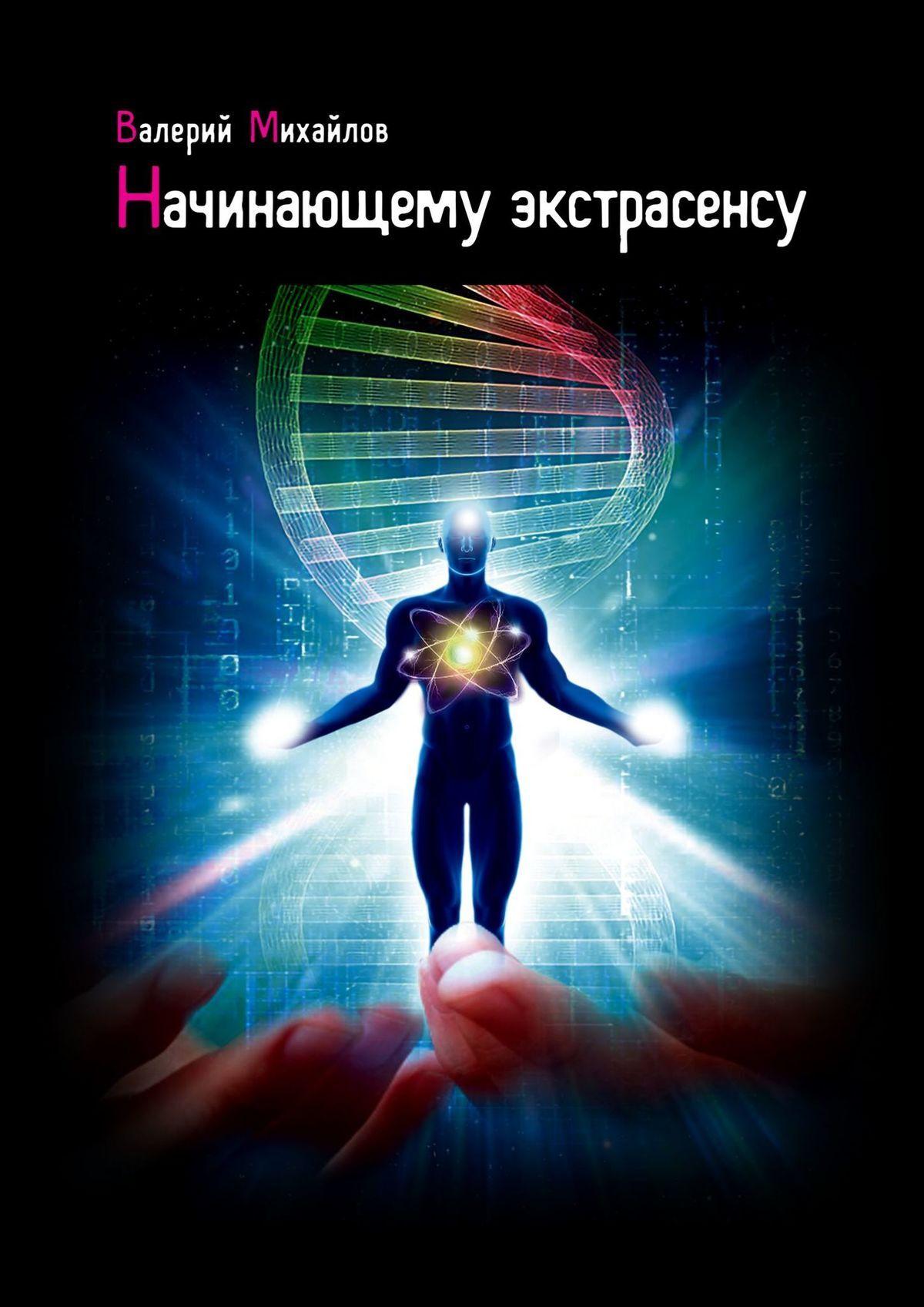 Валерий Михайлов Начинающему экстрасенсу валерий михайлов виктор
