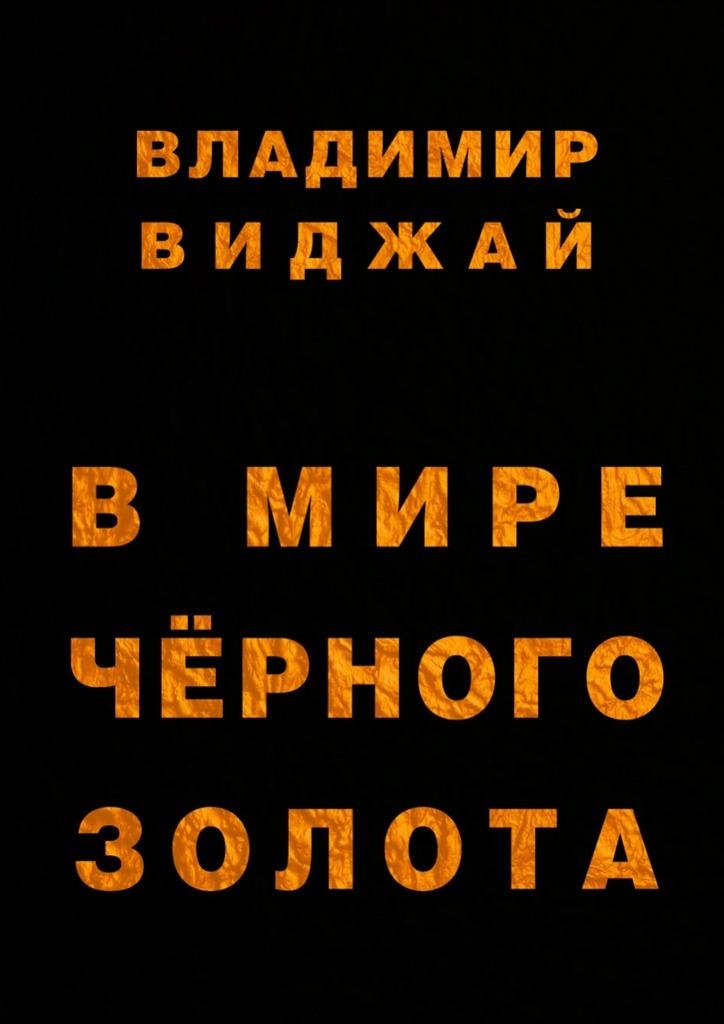 Владимир Виджай Вмире чёрного золота владимир виджай 1000иодна жизнь