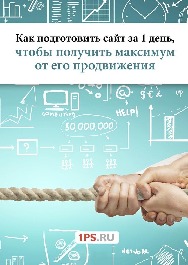 1ps.ru Как подготовитьсайтза1день, чтобы получить максимум отего продвижения