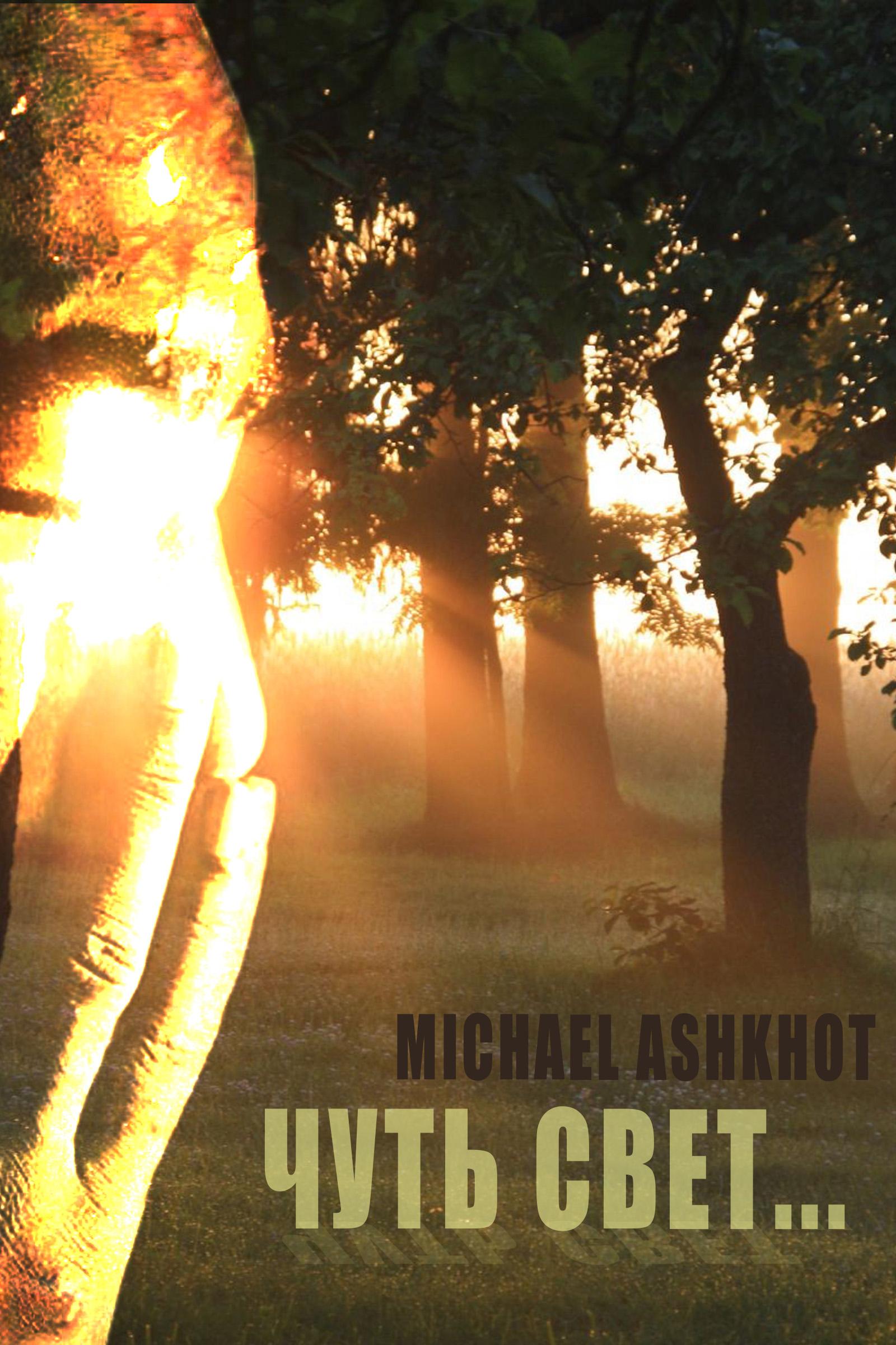 Michael Ashkhot Чуть свет… printio ночь темна и полна углеводородов