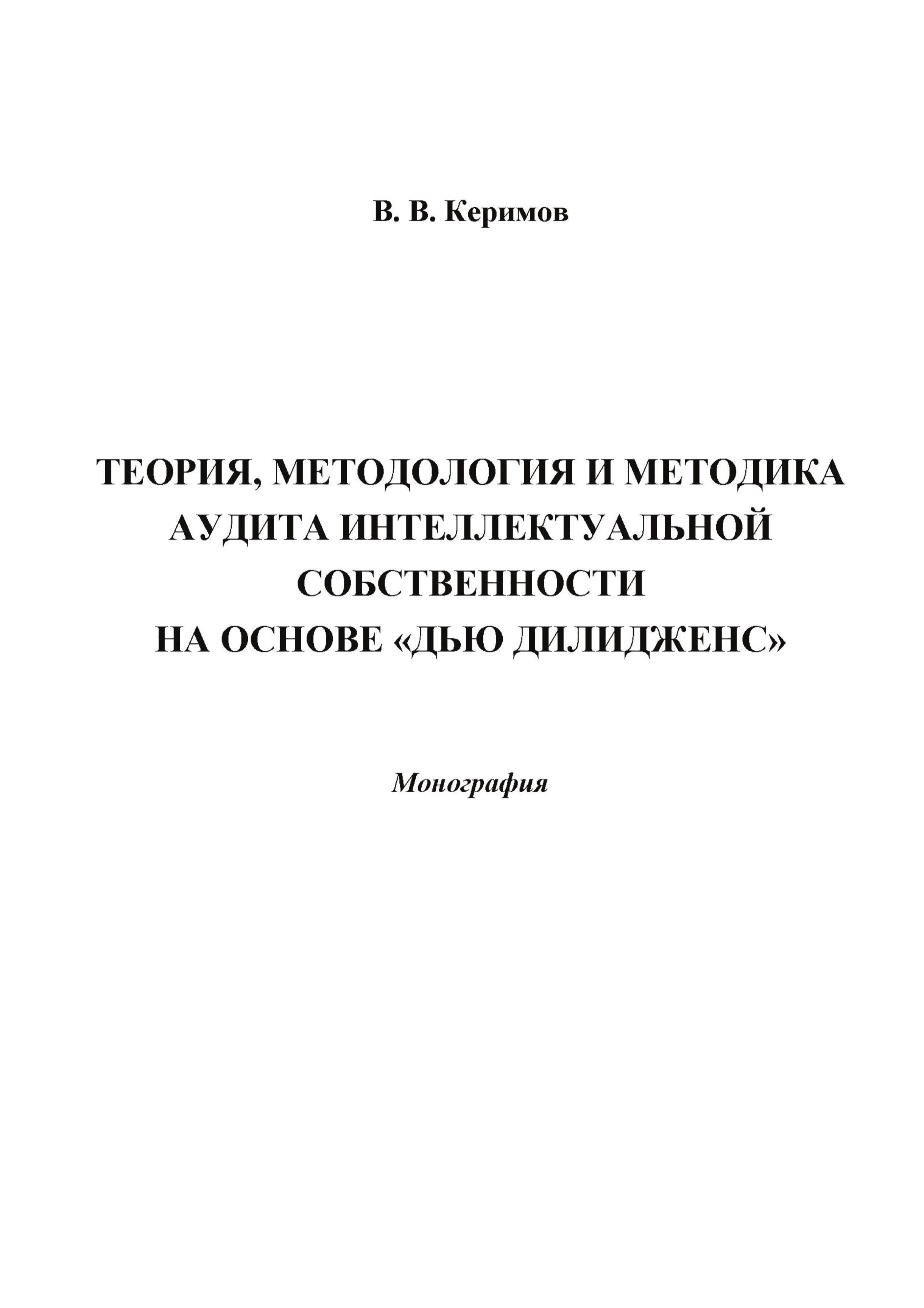 фото обложки издания Теория, методология и методика аудита интеллектуальной собственности на основе «Дью Дилидженс»