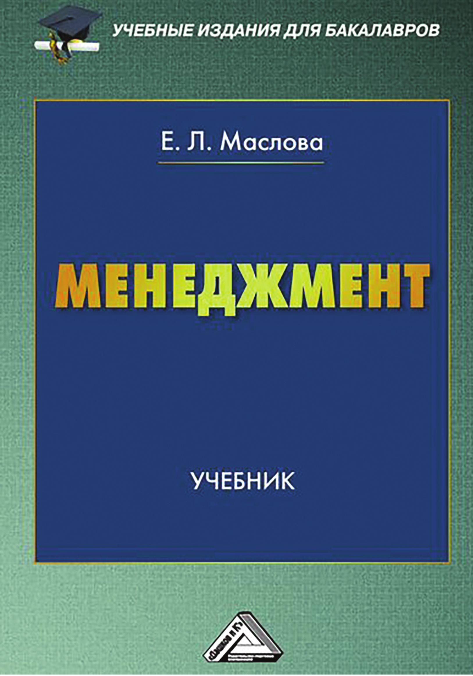 Е. Л. Маслова Менеджмент