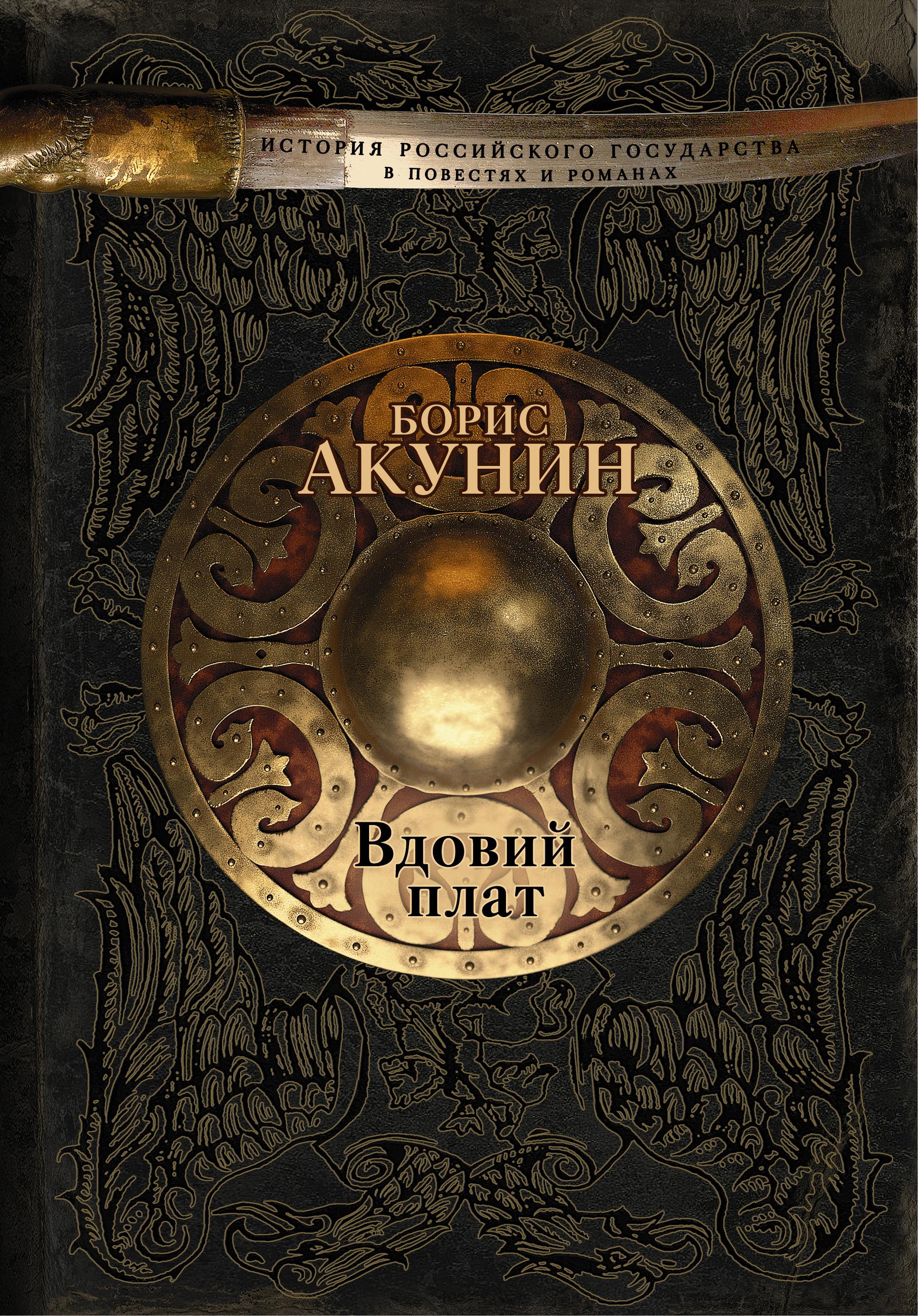 Борис Акунин Вдовий плат (сборник) борис акунин вдовий плат роман