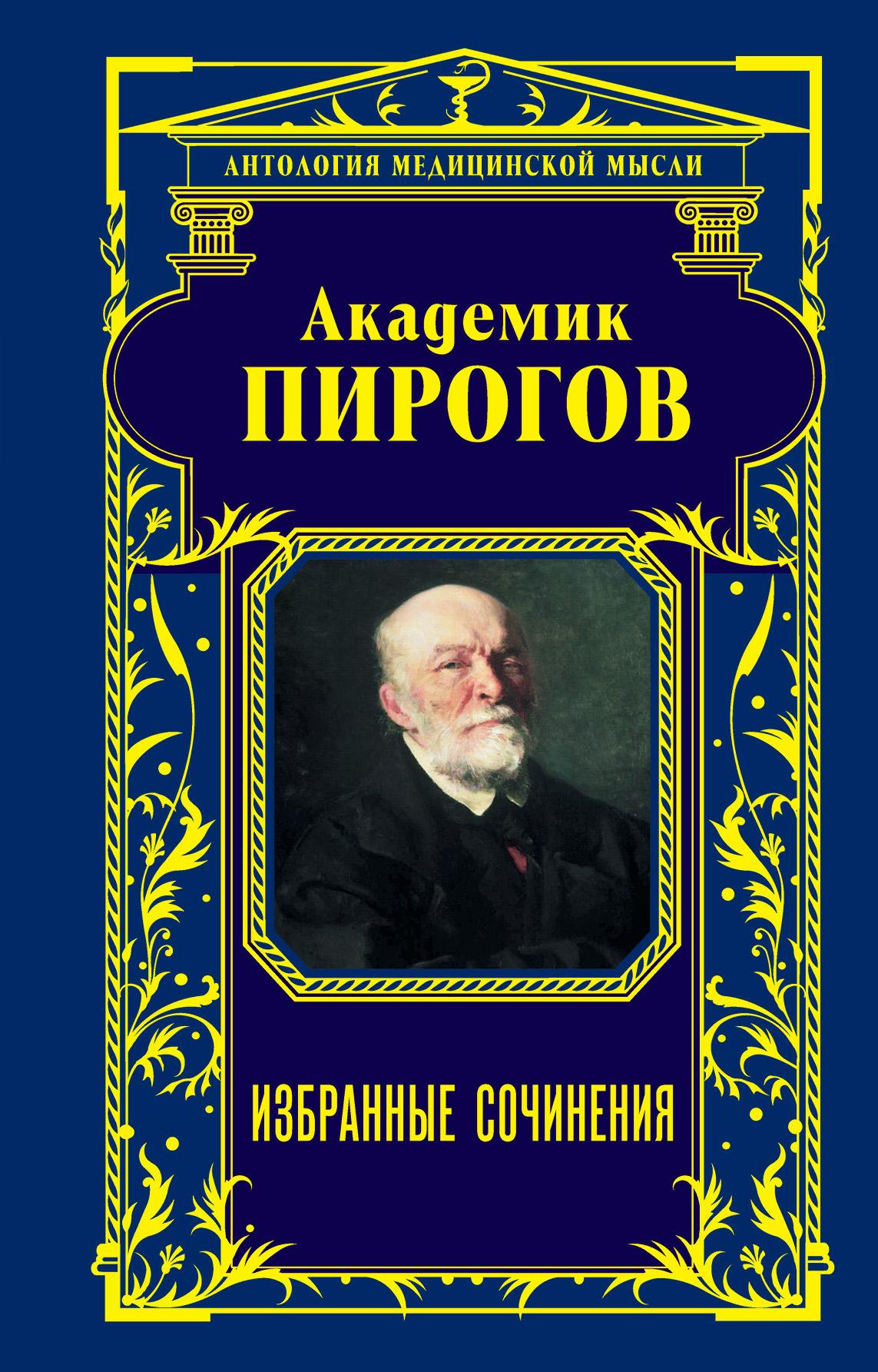 все цены на Николай Иванович Пирогов Академик Пирогов. Избранные сочинения онлайн