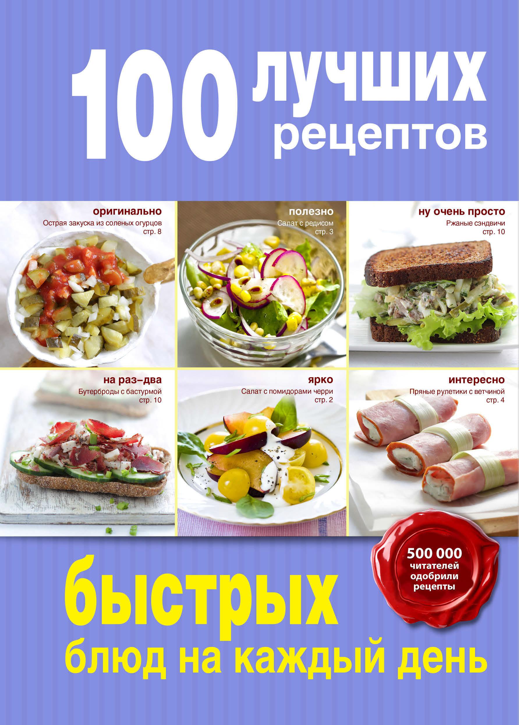 Отсутствует 100 лучших рецептов быстрых блюд на каждый день отсутствует 100 лучших рецептов в мультиварке на каждый день