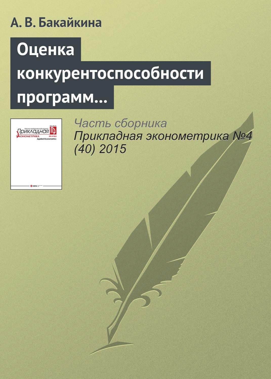 А. В. Бакайкина Оценка конкурентоспособности программ банков развития по поддержке малого и среднего бизнеса в России