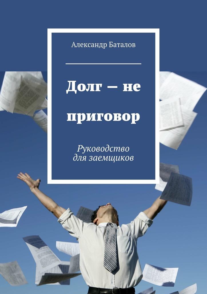 Александр Баталов Долг– неприговор