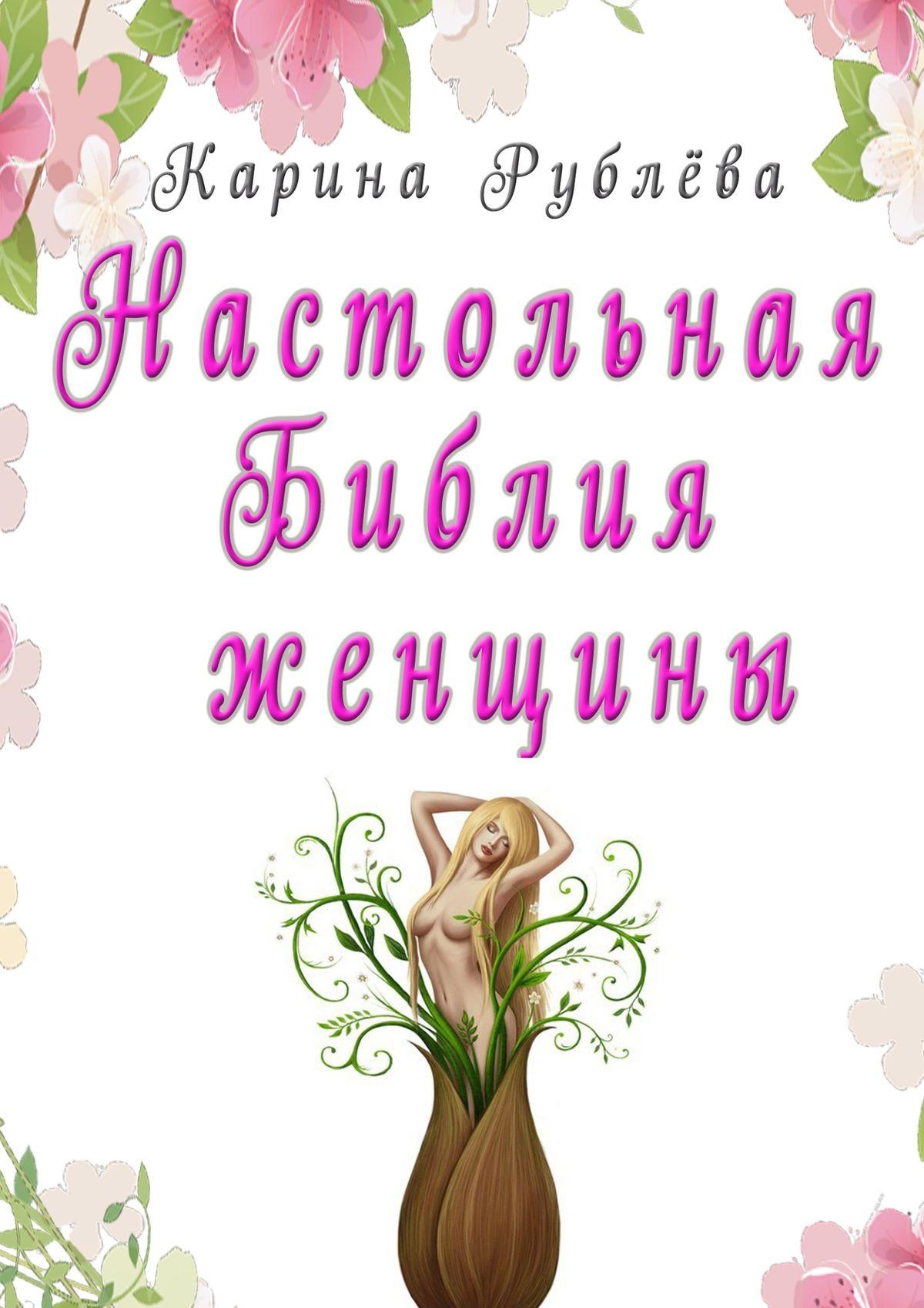 Карина Алексеевна Рублёва Настольная Библия женщины библия 1300