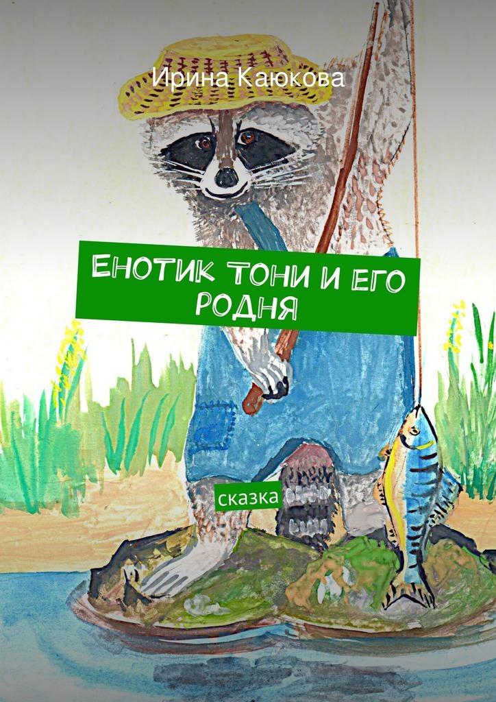 Ирина Каюкова Енотик Тони иего родня ирина каюкова жди меня париж